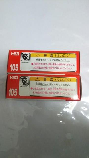 NO.105   SKYLINE  初回特別カラー・新車シール < ホビーの