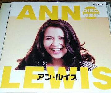 ベストCD アン・ルイス DISC倶楽部 帯無し ANN LEWIS