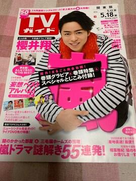 ★1冊/TVガイド 2012.5.12〜 関東版