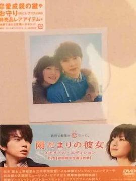 超レア☆松本潤主演/陽だまりの彼女☆初回盤DVD3枚組/新品未開封