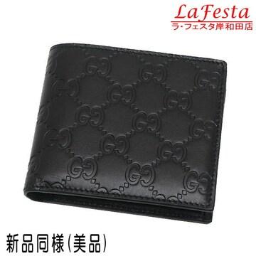 本物新品同様◆グッチシマ【人気】2つ折り財布(レザー黒/箱袋