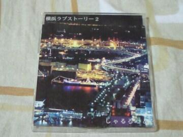 CD しゃるろっと 横浜ラブストーリー2