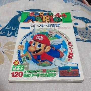 スーパーマリオ64 攻略ガイドブック