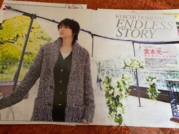 オリスタ 2012/1/16 堂本光一くん 切り抜き