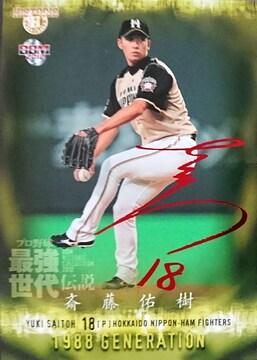 BBM.2012.最強世代 斎藤佑樹・赤箔サインカード /60 北海道日本ハム