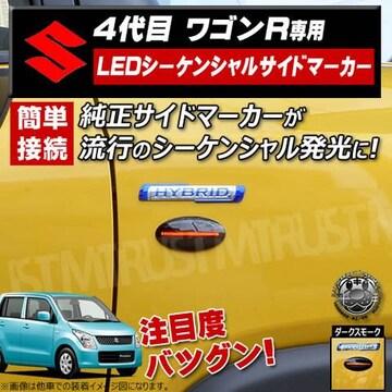 取説付 ワゴンR 4代目 シーケンシャル LEDサイドマーカー ブラック 流れる エムトラ