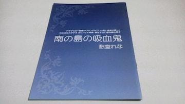 コミコミ特典◆ドラマCD「嘆きのヴァンパイア〜愛しき夜の唇〜」番外編小冊子
