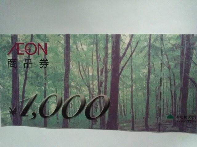 1000円イオン券新品