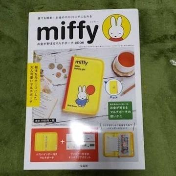 ミッフィー miffy お金が貯まるマルチポーチ