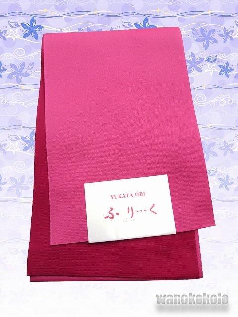 【和の志】無地リバーシブル帯◇ピンク系×濃ピンク系◇MO203  < 女性ファッションの