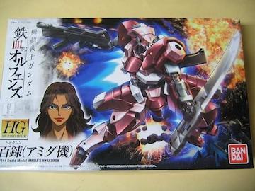 1/144 HGIBO-010 百錬(アミダ機) 機動戦士ガンダム 鉄血のオルフェンズ