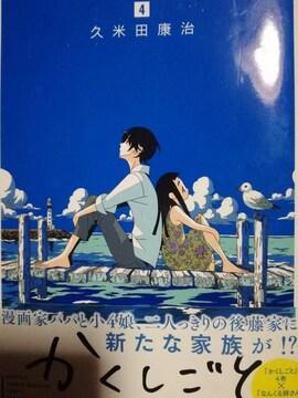 久米田康治先生がついに描かれたああ!「かくしごと」4巻