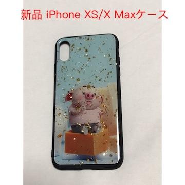 新品 iPhone XS/X Maxケース