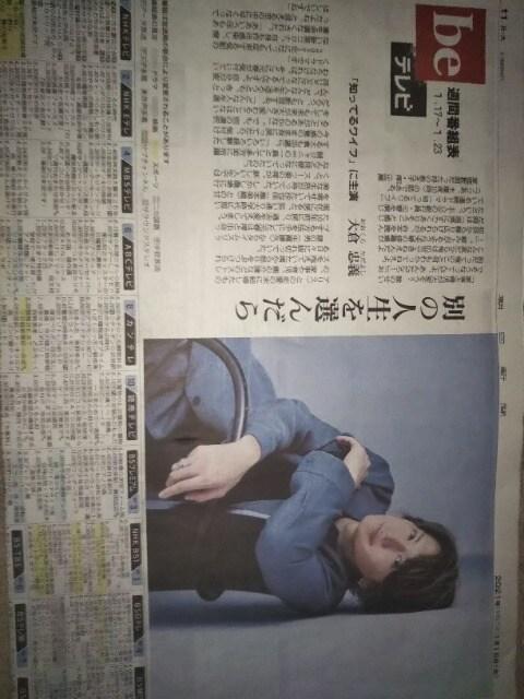 2021.1.16朝日新聞切り抜き〜大倉忠義(関ジャニ∞)〜  < タレントグッズの