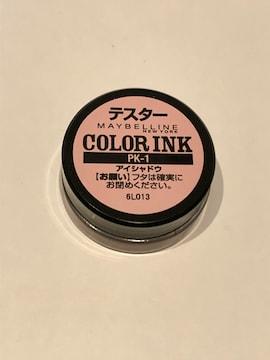 【メイベリン】カラーインクシャドウ【PK-1】