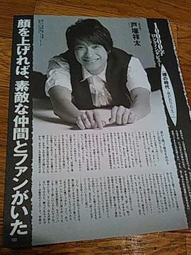 Myojo A.B.C-Z 戸塚祥太くん裸の時代10000字インタビュー