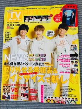 NEWS 10/24 月刊TVガイド(ガイドAlpha&navi SMILEおまけ)切り抜き