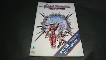 PC ディプスファンタジア 公式ガイド ~黄昏の王国~対応版 / 攻略本