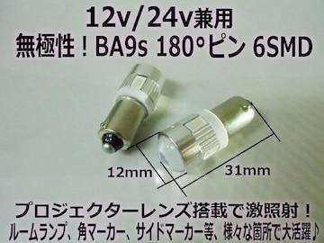 同梱可!12V/24V兼用 無極性 BA9s 6SMD LED 2個/電球色 LED電球