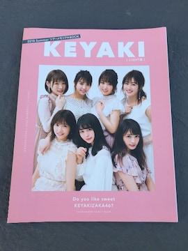 欅坂ツアーメモリアルBOOK