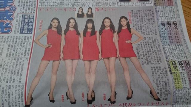 【C.C.ガールズ3】 2019.12.22 日刊スポーツ  < タレントグッズの