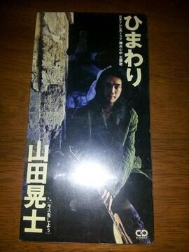 山田晃士〇ひまわり*CDシングル美品☆横浜心中↑