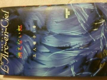 【L'Arc〜en〜Ciel】消えない虹.ラルクアンシエル.hyde