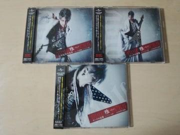 雅-miyavi- CDS「ロックの逆襲 - 21世紀型行進曲」3枚セット★