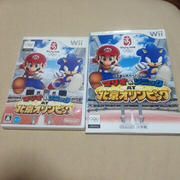 マリオ& ソニックAT 北京オリンピック/ Wii ソフト + 攻略本
