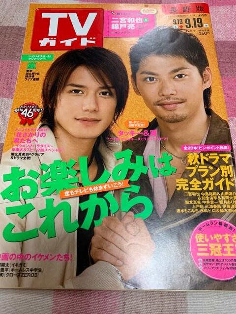 ★1冊/TVガイド 2008.9.13〜 長野版