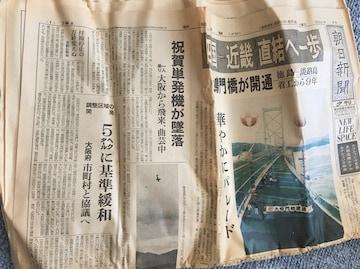 1985年6月8日朝日新聞夕刊