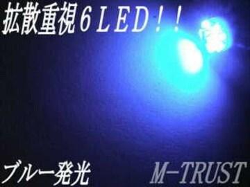 mLED拡散ブルー6連LED★T10ウェッジ球