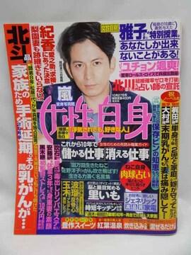 1606 週刊女性自身 2015年 10/27 号 表紙 岡田准一
