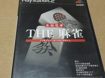 PS2☆THE麻雀☆