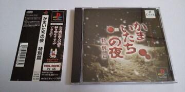 PS/【4本迄送料180円!!】かまいたちの夜 特別篇〈帯付き〉