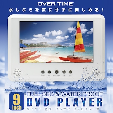 ■防水9インチ・地デジTV&ポータブルDVDプレーヤー