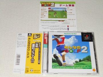 PS★みんなのGOLF 2 PlayStation the Best 帯付