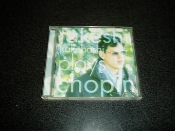 CD「梯剛之 プレイズ ショパン」ピアノ 99年盤