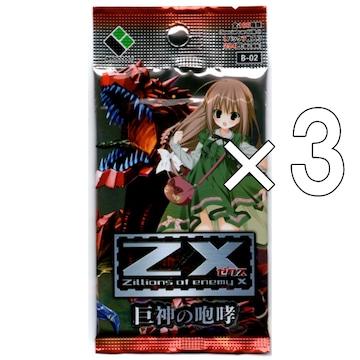 【3パックセット】Z/X -Zillions of enemy X- 第2弾 巨神の咆哮
