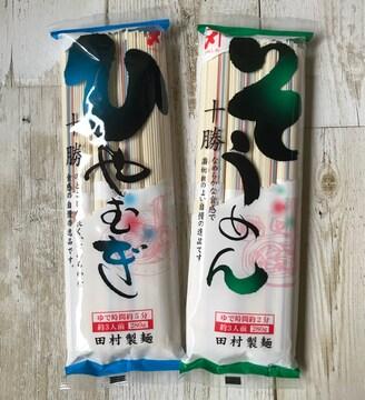 北海道 田村製麺 十勝 ひやむぎ そうめん 280g 2セット