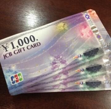 JCBギフト券 10万円分 即日発送!