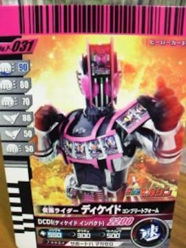 ガンバライド非売品【P031】ディケイドコンプリートフォーム/テレマガプロモーション