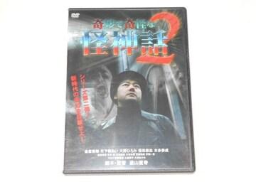 DVD★奇妙で奇怪な怪神話2 心霊 超常現象 オカルト