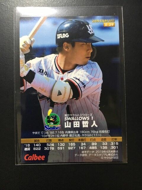 2019カルビー第2弾/サインパラレルS-39・山田哲人 < トレーディングカードの
