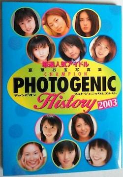 豪華お宝写真集 チャンピオン フォトジェニックヒストリー 2003 非売品