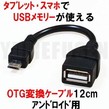アンドロイドスマホやタブレット◎USBメモリーが使えるマイクロUSB-USB変換OTGケーブル