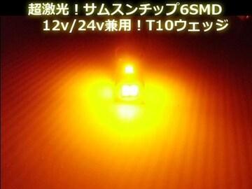 メール便OK!12V24V兼用T10ウェッジ6連SMDLED黄色2個セット
