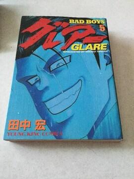 グレアー5 GLARE 初版本