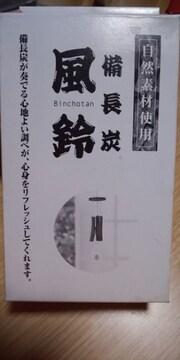 ☆送料無料☆自然素材使用♪備長炭風鈴♪(^o^)☆日本製☆