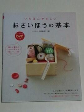 書籍[裁縫]いちばんやさしい おさいほうの基本 DVD付き